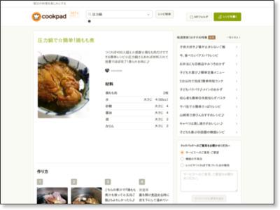 圧力鍋で☆簡単!鶏もも煮 by cocozoe [クックパッド] 簡単おいしいみんなのレシピが242万品