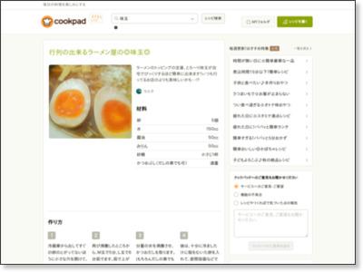 行列の出来るラーメン屋の◎味玉◎ by ちえ子 [クックパッド] 簡単おいしいみんなのレシピが251万品