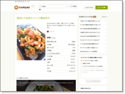 豚肉と小松菜のニンニク醤油炒め by エルン♪ [クックパッド] 簡単おいしいみんなのレシピが204万品