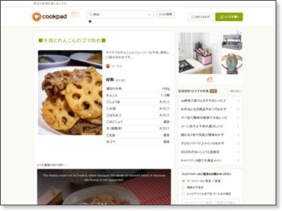 ■牛肉とれんこんのゴマ炒め■ by よーたん [クックパッド] 簡単おいしいみんなのレシピが251万品