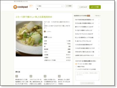 とろ~り卵で懐かしい味♪白菜挽肉炒め by しょのみぃ [クックパッド] 簡単おいしいみんなのレシピが251万品