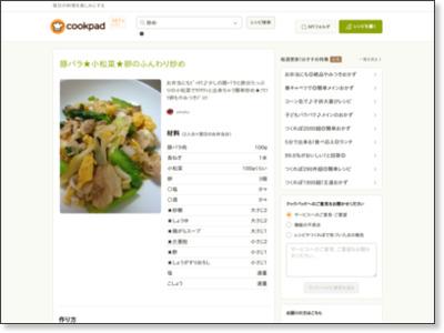 豚バラ★小松菜★卵のふんわり炒め by omatu [クックパッド] 簡単おいしいみんなのレシピが242万品