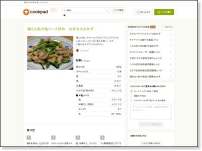 鶏もも肉の塩ソース炒め お弁当のおかず by ごまチョコ [クックパッド] 簡単おいしいみんなのレシピが242万品