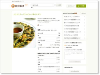 カリカリチーズとホウレン草のチヂミ by みいゆ [クックパッド] 簡単おいしいみんなのレシピが242万品