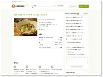 鶏もも肉とキャベツのあっさり塩レモン炒め by 晴天ママ [クックパッド] 簡単おいしいみんなのレシピが251万品