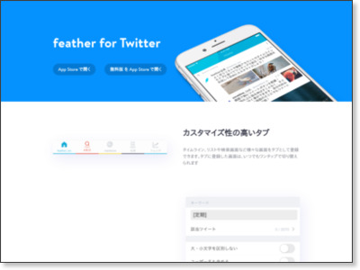 feather for Twitter | covelline, LLC.