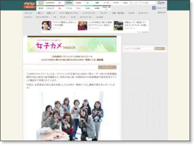 http://dc.watch.impress.co.jp/docs/girlscamera/news/20150327_693256.html
