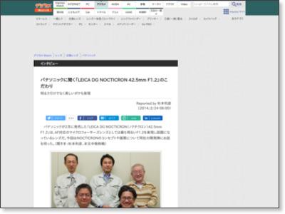 http://dc.watch.impress.co.jp/docs/news/interview/20140224_633945.html