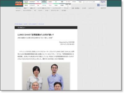 http://dc.watch.impress.co.jp/docs/news/interview/20140530_649605.html