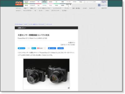 http://dc.watch.impress.co.jp/docs/review/comparison/20150116_683972.html