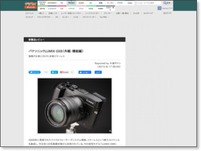 http://dc.watch.impress.co.jp/docs/review/newproduct/20150817_715925.html