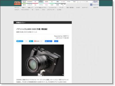 http://dc.watch.impress.co.jp/docs/review/newproduct/20150817_715925.html