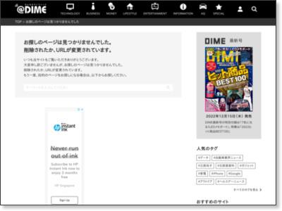 http://dime.jp/genre/160918/