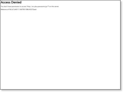 http://ec-club.panasonic.jp/mall/mylets/open/campaign/