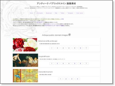 アンティークパブリックドメイン画像素材:著作権フリー・再配布可・商用利用可の無料イラスト