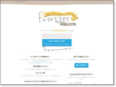 fusetter(ふせったー)