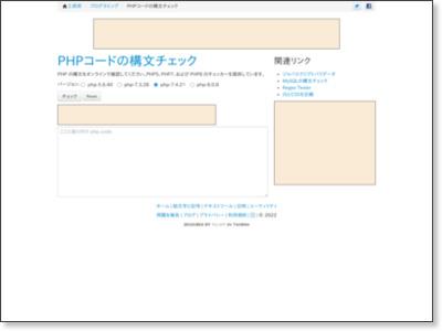 PHPコードの構文チェック
