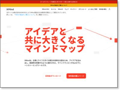 http://jp.xmind.net/