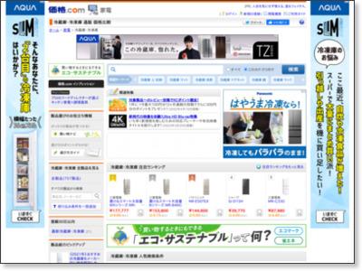価格.com - 冷蔵庫・冷凍庫 | 通販・価格比較・製品情報