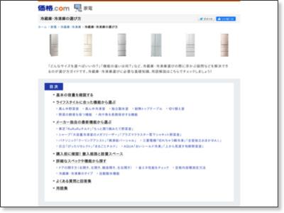 価格.com - 冷蔵庫・冷凍庫の選び方