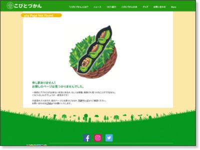 http://kobito-dukan.com/