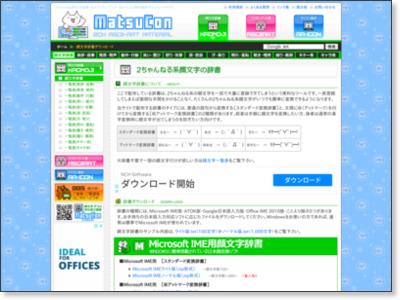 2ちゃんねる系の顔文字辞書・顔文字一覧表・アスキーアート・AAアイコン素材を扱っているサイトです。