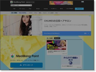 メディバンペイント(MediBang Paint)