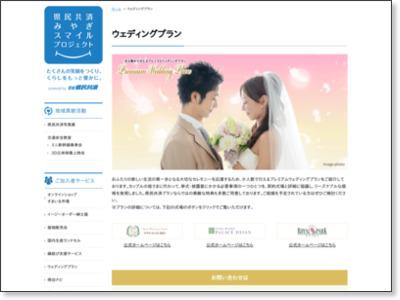 結婚式プラン|宮城県民共済のオールインワンウェディング