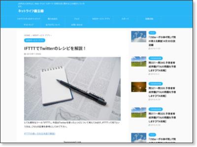 IFTTTでTwitterのレシピを解説! | ネットライフ備忘録