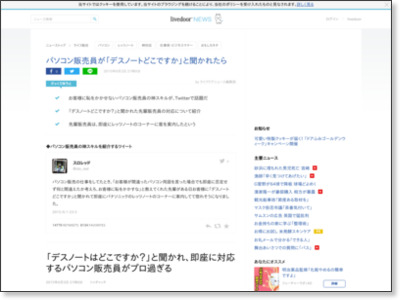 http://news.livedoor.com/article/detail/10188880/