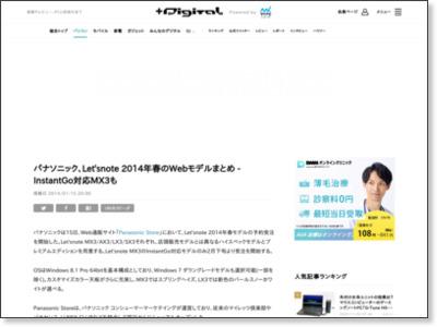 http://news.mynavi.jp/news/2014/01/15/492/