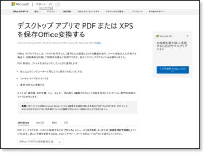 文書を PDF に変換する - Word