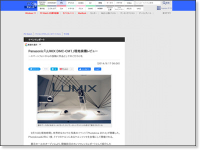 http://pc.watch.impress.co.jp/docs/news/event/20140917_667007.html