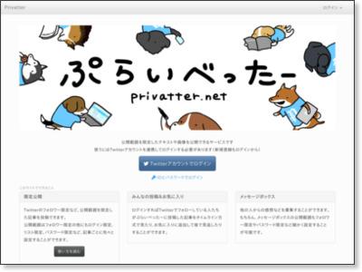 - Privatter(ぷらいべったー・プライベッター) - フォロワー限定文章・画像投稿サービス