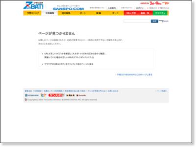 http://race.sanspo.com/keiba/pog/20130829/poga13082914450000-n1.html