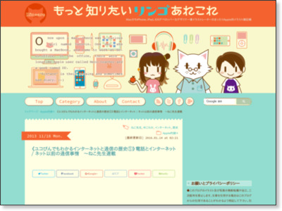 http://rinare.com/20131118_yuco-waka_internet_and_telephone1.html