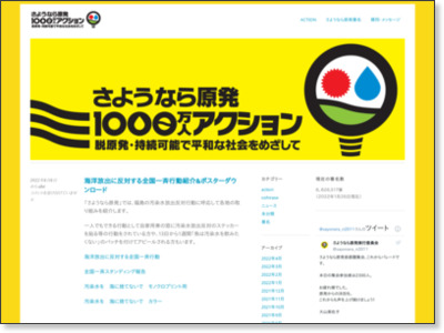 http://sayonara-nukes.org/