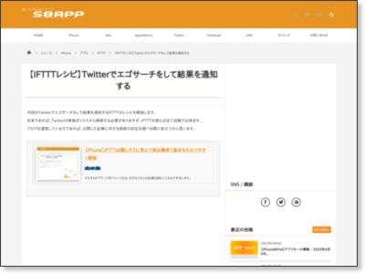 【IFTTTレシピ】Twitterでエゴサーチをして結果を通知する | 楽しくiPhoneライフ!SBAPP