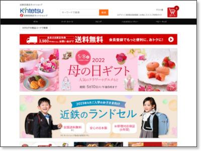 http://shop.d-kintetsu.co.jp/ec/cmTopPage.html