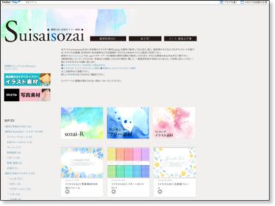 商用可のフリー水彩素材│suisaisozai