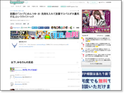 http://togetter.com/li/349693