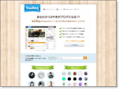 Twilog - Twitterのつぶやきをブログ形式で保存