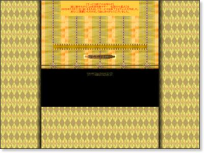 http://ukweb.telsys.jp/fortune/biglobe/sissyosen/index.html