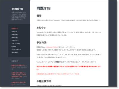 同題ffTB | 日替わりのお題に沿ってSSやイラスト、短歌などをTwitterに投稿する企画「同題ffTB」の企画解説サイトです。