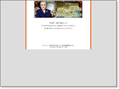 http://uranai.cplaza.ne.jp/cnt/mk/gekisu/index-genre.html