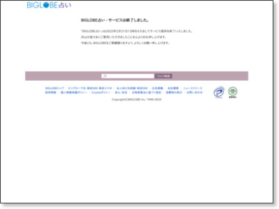 http://uranai.cplaza.ne.jp/cnt/taito/koufuku/index-genre.html