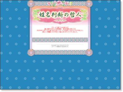 http://uranai.cplaza.ne.jp/cnt/telsys/natetsu/index-genre.html