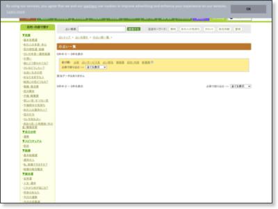 http://uranai.nifty.com/cs/catalog/uranai_menu/uranaishi/1.htm?t4=uranaishi000046