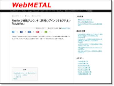 Firefoxで複数アカウントに同時ログインできるアドオン「Multifox」 | WebMETAL