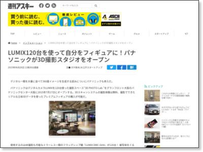http://weekly.ascii.jp/elem/000/000/350/350471/